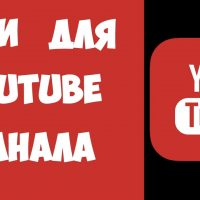 Идеи для Youtube канала