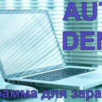 Автоденьги — описание программы, отзывы как на самом деле